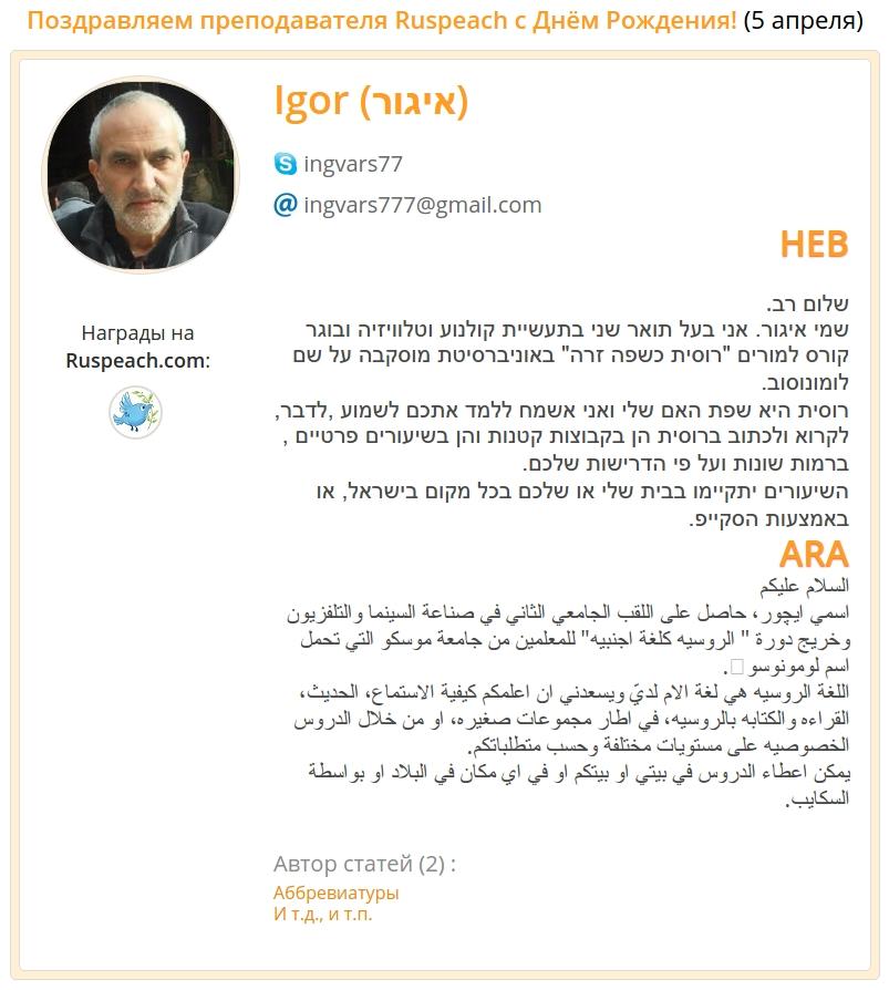 Igor (איגור)