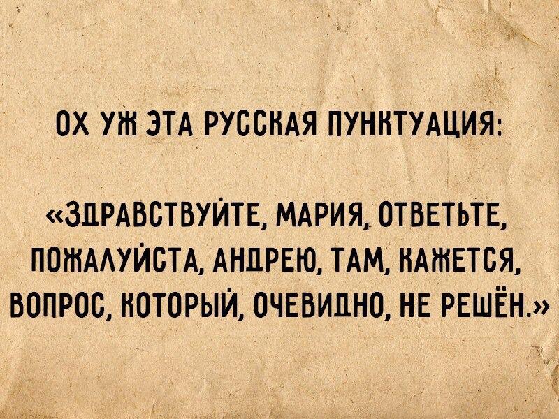 Ох уж эта русская пунктуация
