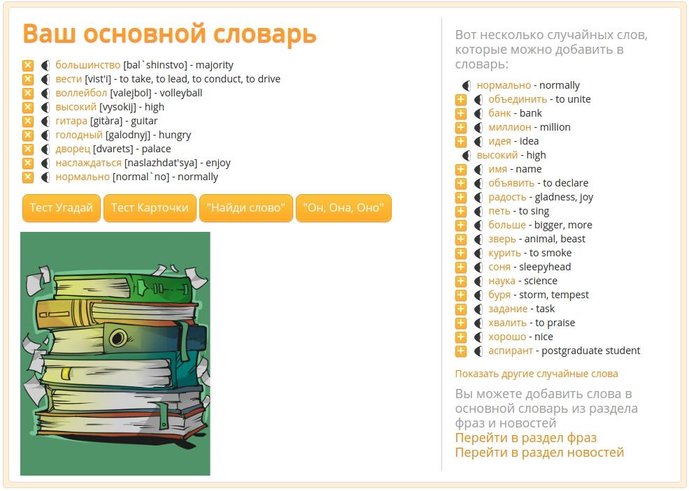 Словарь Ruspeach