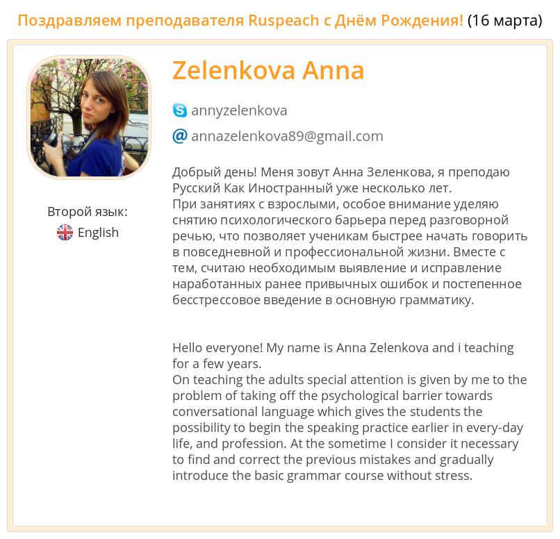 Zelenkova Anna