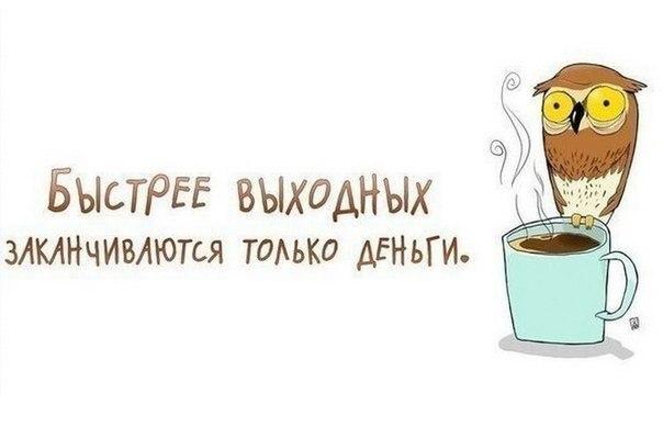 den-vse-bistrey-zakanchivaetsya