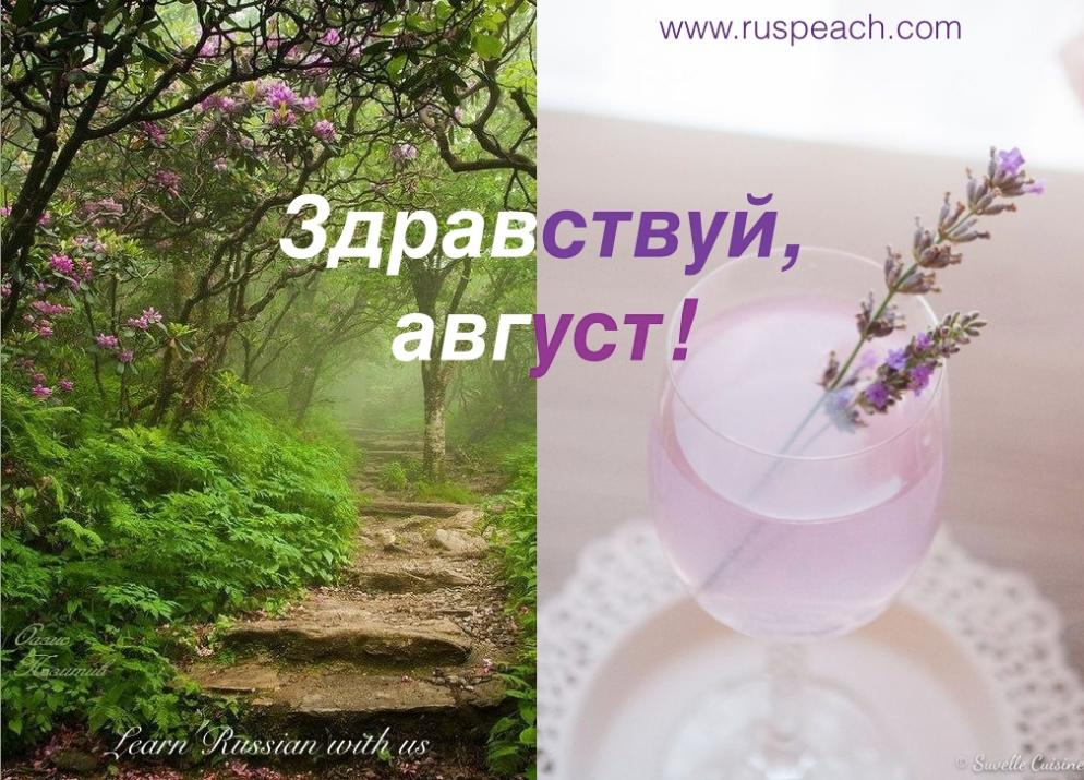 www.Ruspeach.com – Russian for foreigners