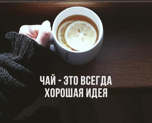 Картинки о чае с надписями, открытки марта для