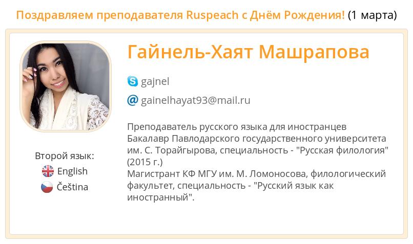 Гайнель-Хаят Машрапова