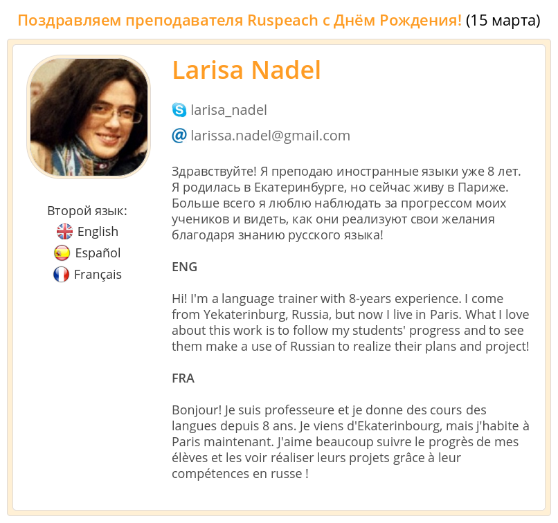 Larisa Nadel