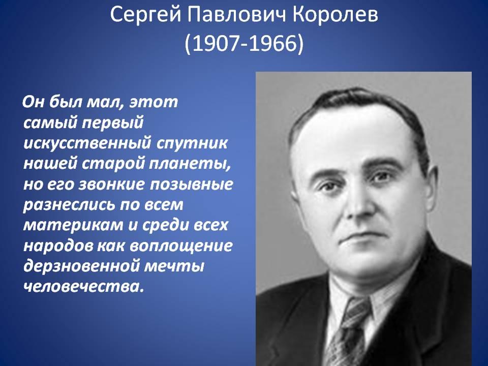Картинки по запросу Сергей Королев