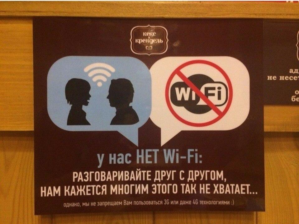 У нас нет WIFI